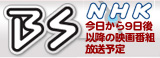 NHKBSへのリンク