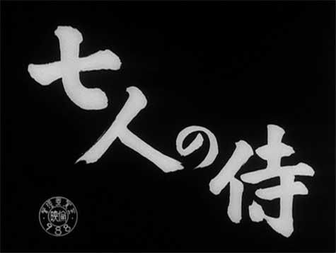 shichinin_no_samurai01.jpg